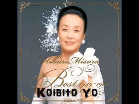 Hibari Misora : Koibito Yo (Oh Lover)  'Lyrics In Description' - STARZLISITY FAZZ