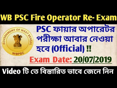 WB PSC Fire Operator আবার হবে পরীক্ষা (Official Notice)|| PSC Fire Operator Re-Examination Notice||