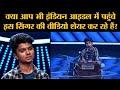 2011 में Little Champ बने Azmat Hussain के Indian Idol Audition का ये Video क्यों Viral हो रहा है