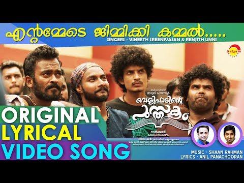 Download Jimikki Kammal Original Lyrical Video Song HD | Mohanlal | Lal Jose | Shaan Rahman HD Mp4 3GP Video and MP3