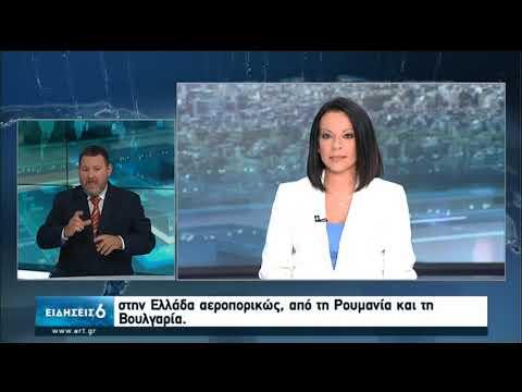 Αυστηροποιούνται τα μέτρα για ταξιδιώτες από Βουλγαρία και Ρουμανία | 25/07/2020 | ΕΡΤ