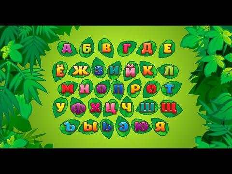 Учим Буквы и Звуки. Алфавит для Детей - Развивающая Игра