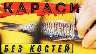 Жареная Рыба без Костей | Прям можно жрать спинки | #Borsch