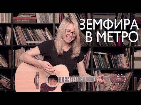 Как играть Земфира - В метро | Разбор COrus Guitar Guide #64