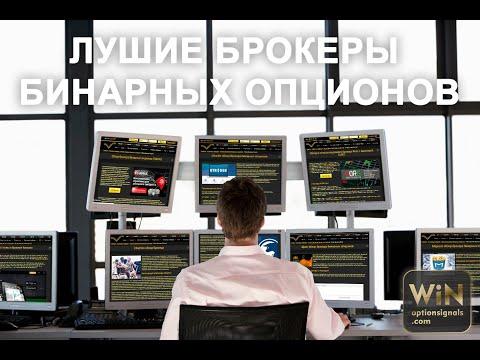 Брокеры бинарных опционов с досрочным закрытием опциона список