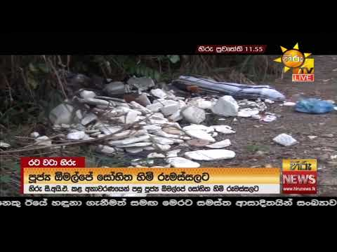 Hiru News 11.55 AM | 2021-01-25