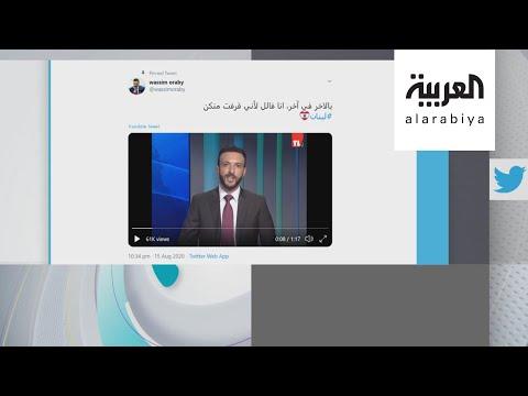 العرب اليوم - شاهد: مذيع لبناني يستقيل على الهواء مباشرة ويقول: