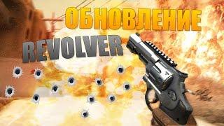 КРАТКО ОБ ОБНОВЛЕНИИ 09.12.15 | R8 REVOLVER