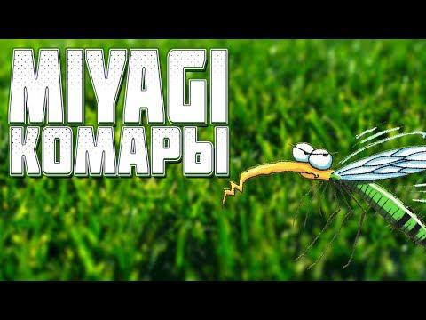 MIYAGI - КОМАРЫ I РЕАКЦИЯ НА ТРЕК