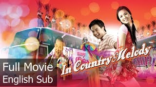 Full Movie : In Country Melody [English Subtitle] Thai Comedy