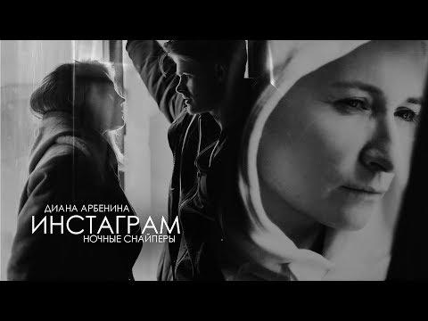 Диана Арбенина и Ночные Снайперы - Инстаграм (ПРЕМЬЕРА КЛИПА)