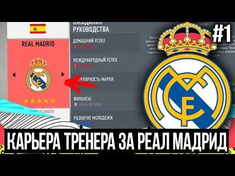FIFA 20 | Карьера тренера за Реал Мадрид [#1] | НАЧАЛО! КОГО КУПИТЬ? КЕМ УСИЛИТЬСЯ?