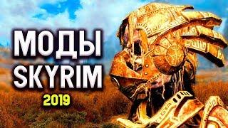 Skyrim - ЛУЧШИЕ МОДЫ, ОТКРЫТИЕ 2019 ГОДА!