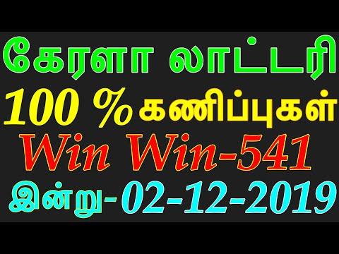 Kerala Lottery Guessing |Win Win -541|02.12.2019 видео