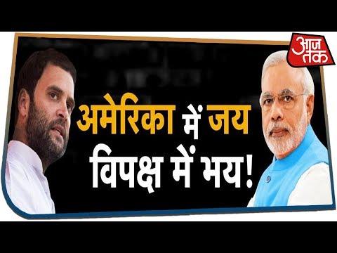 जब अमेरिका में PM Modi की जय तो आखिर विपक्ष में क्यों है भय ? देखिए Dangal With Rohit Sardana