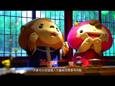 2019小鎮漫遊年–桃園市大溪區