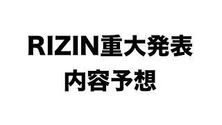 RIZIN重大発表の内容を予想してみた