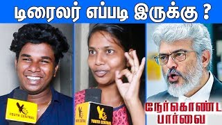 எங்க தல டக்கரு : Nerkonda Paarvai - Official Trailer Reaction | Ajith Kumar | Public Opinion