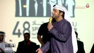 تحميل اغاني حفلة الفنان عيضة المنهالي ضمن احتفالات بلدية منطقة العين باليوم الوطني ٤٨ MP3