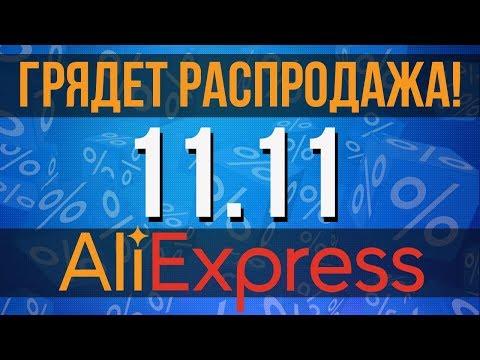 РАСПРОДАЖА ГОДА 11.11.2019 НА АЛИЭКСПРЕСС - СКИДКИ, КУПОНЫ, АКЦИИ!