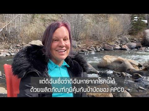Video จาก Lauren Barley เกี่ยวกับภูมิคุ้มกันบำบัด APCO ช่วยเธอให้ดีขึ้นจาก COVID-19 และมีภูมิคุ้มกัน