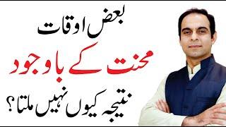 Big Efforts Small Results | Lamba Rasta | Qasim Ali Shah | WaqasNasir