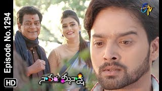 Naa Peru Meenakshi | 22nd July 2019 | Full Episode No 1294 | ETV Telugu