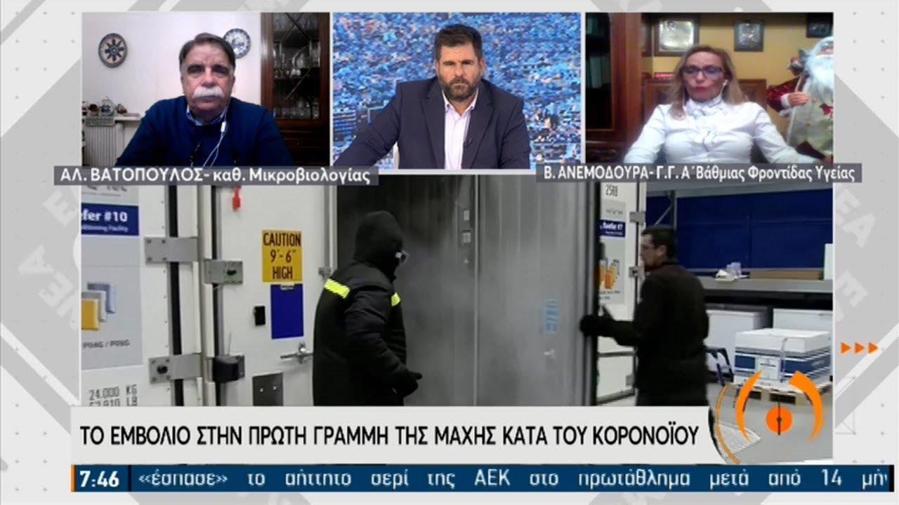 Βατόπουλος – Ανεμοδουρά: Μετά από 6 μήνες θα έχουμε σαφή εικόνα | 28/12/2020 | ΕΡΤ