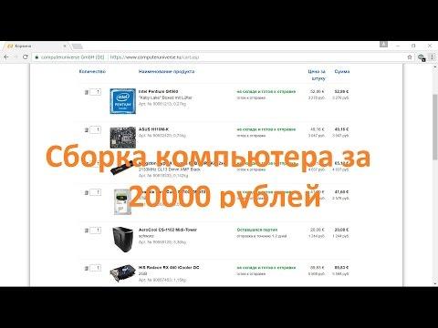 Самая дешёвая сборка компьютера на Kaby Lake ( 20000 рублей ) март 2017