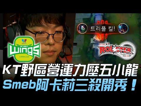 JAG vs KT KT野區營運力壓五小龍 Smeb阿卡莉三殺開秀!Game 1