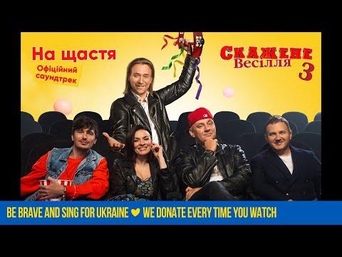 Потап, Олег Винник, Позитив, Надежда Мейхер, Юрий Горбунов - На Щастя