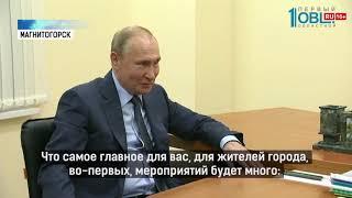 Владимир Путин провёл встречу с Алексеем Текслером