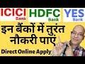 Jobs in Banks | How to get job | icici bank job | Hdfc bank job | Yes bank job | नौकरी कैसे मिलेगी |