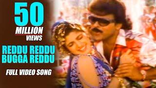 Alluda Mazaaka Movie Songs - Reddu Reddu Bugga Reddu - Chiranjeevi  Ramya Krishna Rambha