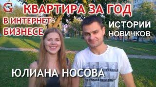Интернет-бизнес с нуля   Истории новичков - Юлиана Носова