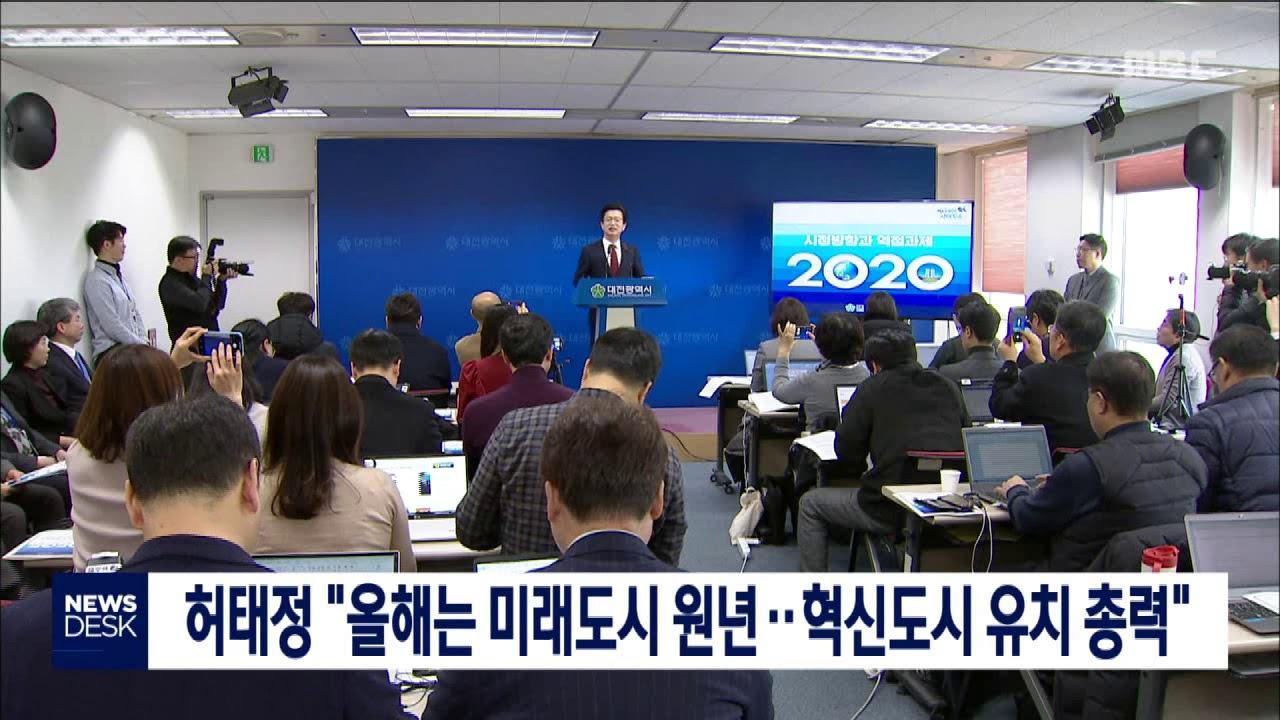 """허태정 """"올해는 미래도시 원년..혁신도시 유치 총력"""""""