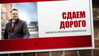 Как дорого сдавать коммерческую недвижимость в Москве. Технология.