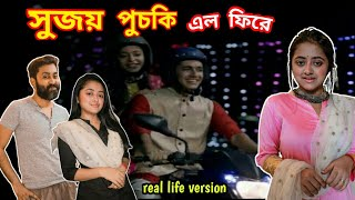 Sujoy Da and Puchki Reality | Pantaloons Puja Ad | Bengali Funny Video | The Bong Woman
