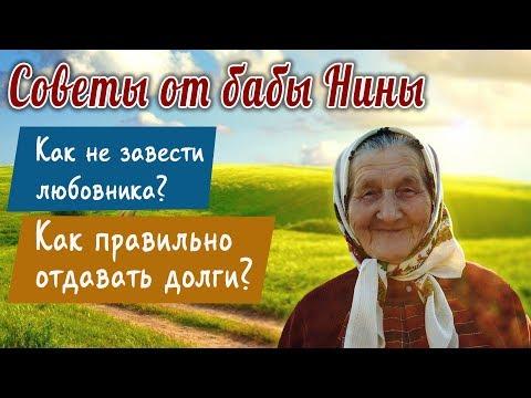 Советы от бабы Нины - Как правильно отдавать долги? Как не завести любовника?
