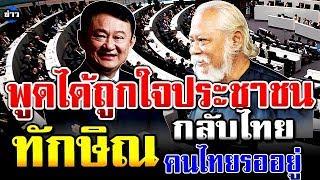 ข่าวทักษิณ พูดได้ถูกใจ คนไทยมาก กลับไทยเถอะ ท่าน นายก ทักษิณ กลับบ้านเรา