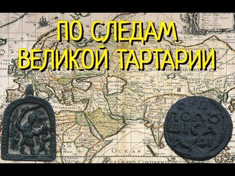Никита Бесогон!!! По следам Великой Тартарии!!!