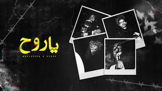 BATISTUTA Ft. DIZZY - Ya Ro7   باتيستوتا - يا روح (Official Audio) Prod By. Omar Keef تحميل MP3