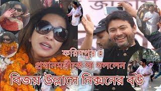এমপি নিক্সনের স্ত্রী স্বামীর জন্য#প্রধানমন্ত্রীকে যা বল্লো#এমপি নিক্সন চৌধুরী Sheikh Hasina MP Nixon