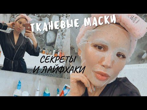 Тканевые маски для лица. Как правильно использовать? СЕКРЕТЫ ДЛЯ МАКСИМАЛЬНОГО ЭФФЕКТА