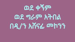 ወደ ቀኝም ወደ ግራም አትበል በዲ/ን አሸናፊ መኮንን Wede Kegnem wede geram atbel Deacon Ashenafi Mekonnen