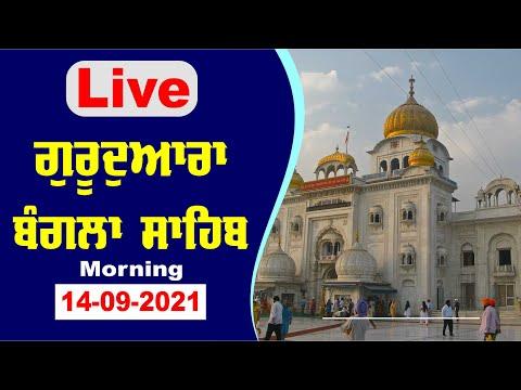 Gurdwara Sri Bangla Sahib Live   ਸਰਵਣ ਕਰੋ ਲਾਈਵ ਗੁਰਬਾਣੀ ਸ੍...