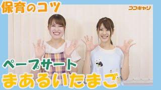 カメリアキッズ保育園の先生が、子どもたちと一緒に盛り上がれるペープサートをご紹介!  卵の中から何がでてくるのか…わくわくドキドキの保育のコツ。  ぜひためしてみてくださいね。  カメリアキッズ保育園は、東京・神奈川で14園の保育園を運営しています。  素敵な園は保育士さんの笑顔から!と思っているので、待遇もしっかり整えています。  ぜひ見学にいらしてくださいね。