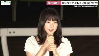 桜井日奈子 胸元もザックリ開いたドレスで、緊張でドクドク!
