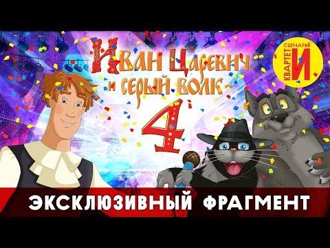 Иван Царевич и Серый Волк 4 - Эксклюзивный фрагмент