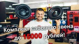 Ural, Pride, Dynamic State, Machete, Avatar! Комплект сабового звена до 15000 рублей!